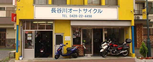 長谷川オートサイクル 勝沼店