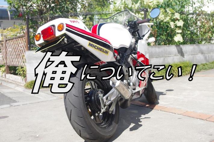 長谷川オートサイクル 青梅 バイク・オートバイ ツーリング